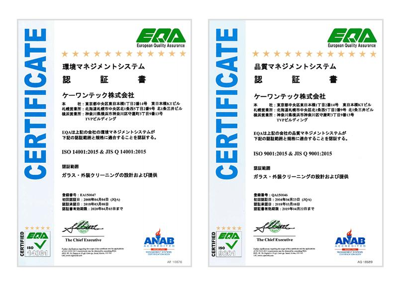 業界初、品質ISO9001・環境ISO14001を認証取得